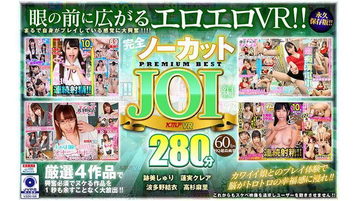 【4K匠+4KHQ】完全ノーカット永久保存版!!JOI編PREMIUM BEST280分