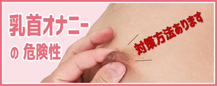 乳首オナニーのリスクと対策方法