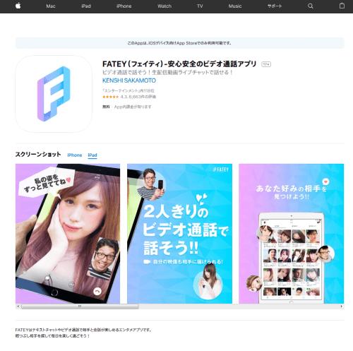 app storeでのFATEY