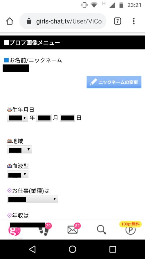 ガールズチャットのプロフィール登録画面