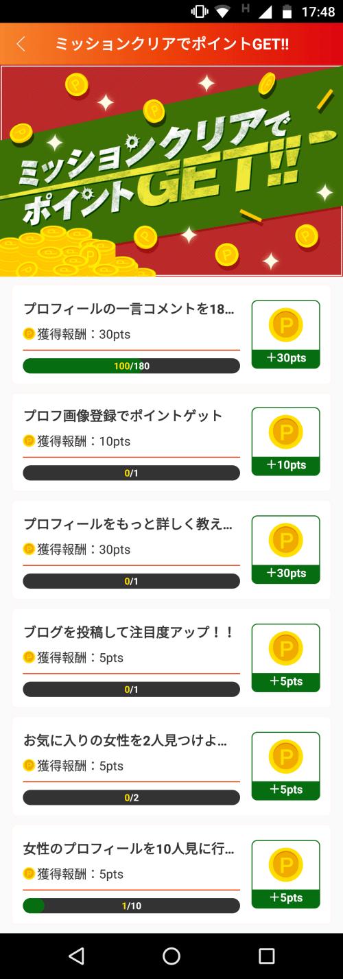 華恋の無料ポイント獲得手段表