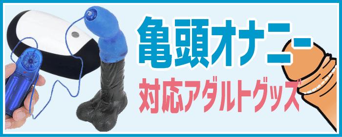 亀頭オナニー対応アダルトグッズ