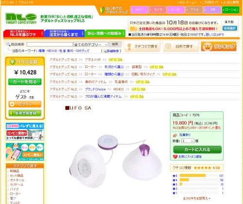 NLSの商品ページ