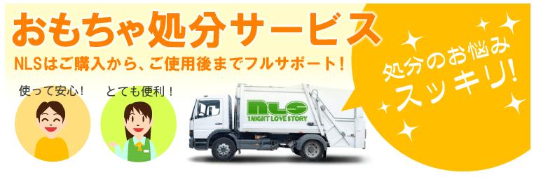 NLSのおもちゃ処分サービス
