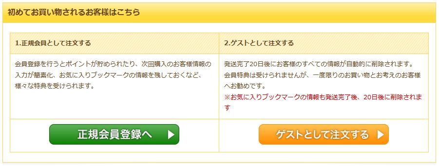 NLSのゲスト登録方法