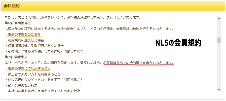 NLSの会員登録規約一部