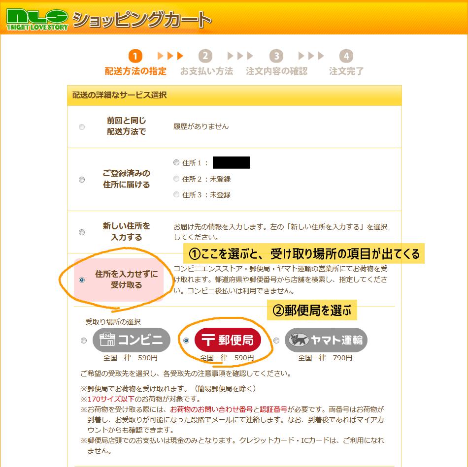 NLSの発送方法選択画面