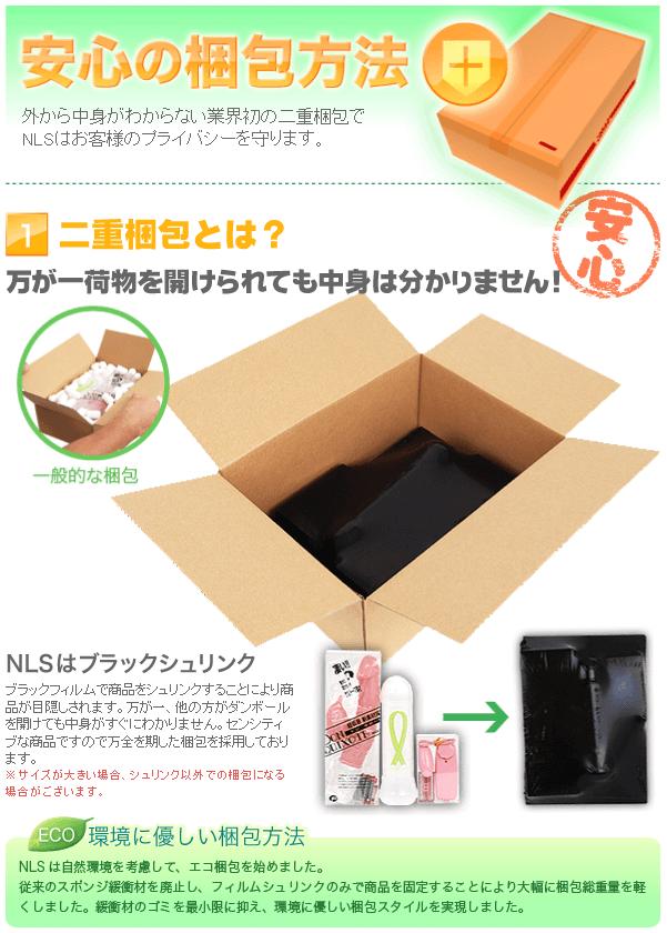 NLSの配送梱包ダンボール箱