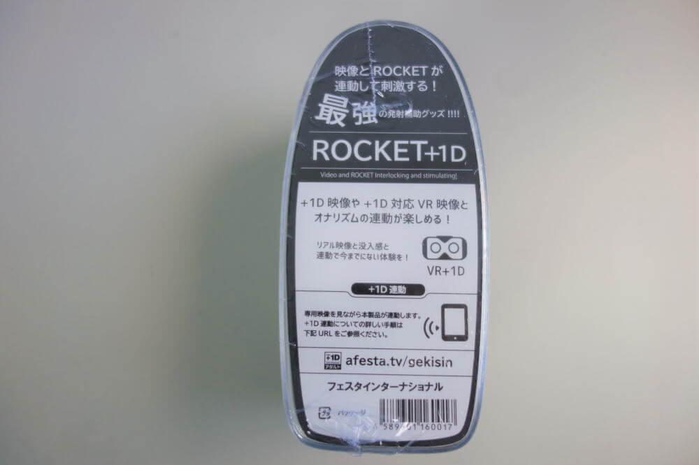 ROCKET+1D