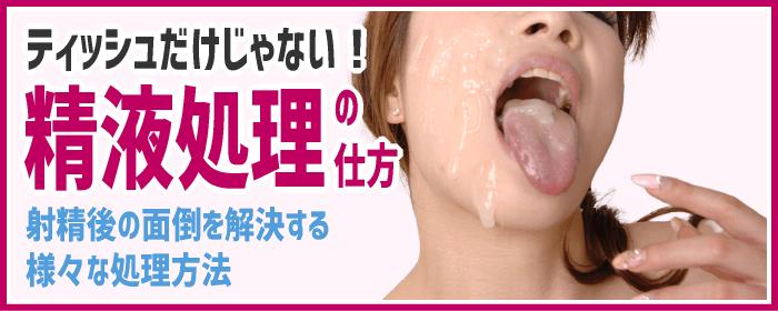 精液処理の方法